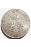 ГАИТИ 50 САНТИМ 1991 г. ТИП-1.