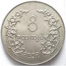 МЬЯНМА /БИРМА/ 1 КЬЯТ 1953 г. СОСТОЯНИЕ !!!