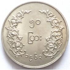 МЬЯНМА /БИРМА/ 50 ПЬЯ 1963 г. СОСТОЯНИЕ !!!