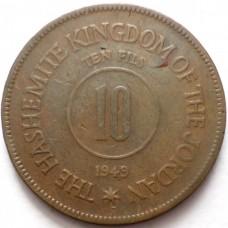 ИОРДАНИЯ 10 ФИЛСОВ 1949 г. ТИП-1 !