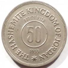 ИОРДАНИЯ 50 ФИЛСОВ 1955 г.