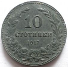 БОЛГАРИЯ 10 СТОТИНОК 1917 г. ЦИНК !