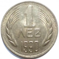 БОЛГАРИЯ 1 ЛЕВ 1990 г.