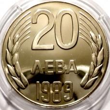 БОЛГАРИЯ 20 ЛЕВА 1989 г. PROOF! В КАПСУЛЕ.
