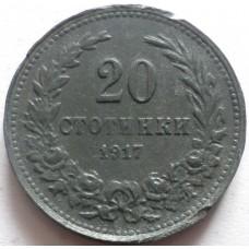 БОЛГАРИЯ 20 СТОТИНОК 1917 г. ЦИНК !
