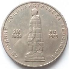 БОЛГАРИЯ 2 ЛЕВА 1969 г. 25 ЛЕТ.