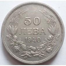 БОЛГАРИЯ 50 ЛЕВА 1940 г. СОСТОЯНИЕ !
