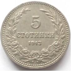 БОЛГАРИЯ 5 СТОТИНОК 1913 г.