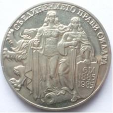 БОЛГАРИЯ 2 ЛЕВА 1981 г. 100 ЛЕТ.