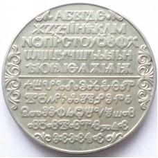 БОЛГАРИЯ 2 ЛЕВА 1981 г. АЛФАВИТ.