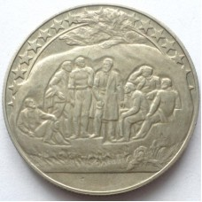 БОЛГАРИЯ 2 ЛЕВА 1981 г. ТАЙНАЯ ВСТРЕЧА.