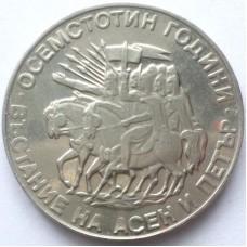 БОЛГАРИЯ 2 ЛЕВА 1981 г. ВОССТАНИЕ АСЕНА И ПЕТРА.