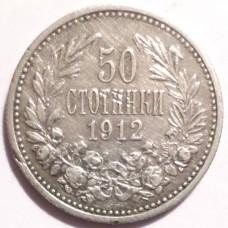БОЛГАРИЯ 50 СТОТИНОК 1912 г. ФЕРДИНАНД I. СЕРЕБРО!