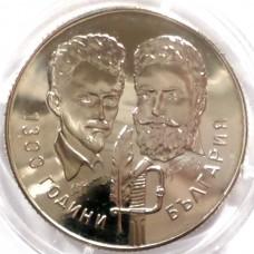 БОЛГАРИЯ 5 ЛЕВА 1981 г. Болгаро-венгерская дружба. PROOF! В КАПСУЛЕ.