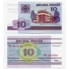 БЕЛАРУСЬ 10 РУБЛЕЙ 2000 г. UNC!