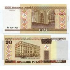 БЕЛАРУСЬ 20 РУБЛЕЙ 2000 г. UNC!