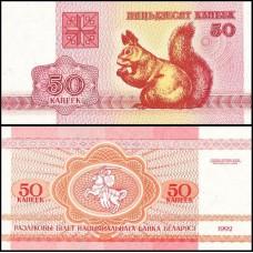 БЕЛАРУСЬ 50 КОПЕЕК 1992 г. UNC!
