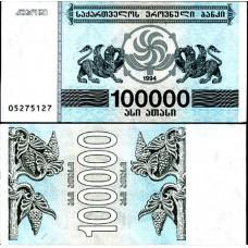 ГРУЗИЯ 100 000 КУПОНОВ 1994 г. UNC!