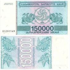 ГРУЗИЯ 150 000 КУПОНОВ 1994 г. UNC!