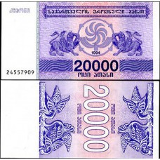 ГРУЗИЯ 20 000 КУПОНОВ 1994 г. UNC!