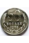 СССР 50 КОПЕЕК 1976 г. UNC !!! БЛЕСК !!!