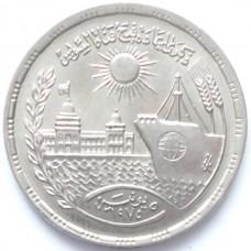 ЕГИПЕТ 10 ПИАСТРОВ 1976 г. СУЭЦКИЙ КАНАЛ.