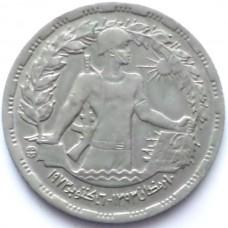 ЕГИПЕТ 5 ПИАСТРОВ 1974 г. ГОДОВЩИНА ВОЙНЫ.
