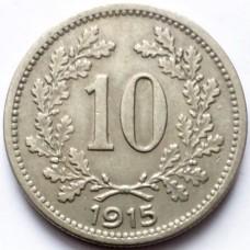 АВСТРИЯ 10 ХЕЛЛЕРОВ 1915 г. ТИП-1.