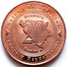 БОСНИЯ И ГЕРЦЕГОВИНА 20 ФЕНИГОВ 2007 г. UNC!