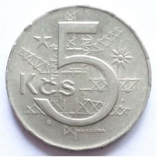 ЧЕХОСЛОВАКИЯ 5 КРОН 1981 г. UNC!