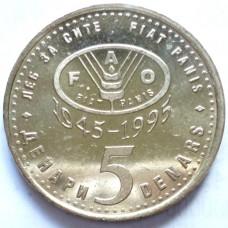 МАКЕДОНИЯ 5 динар 1995 г. FAO!   UNC!