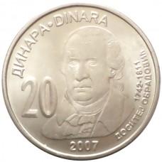 СЕРБИЯ 20 ДИНАР 2007 г. Доситей Обрадович. UNC!