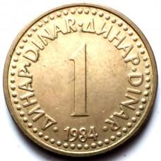 ЮГОСЛАВИЯ 1 ДИНАР 1984 г.