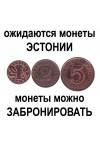 ЭСТОНИЯ НАБОР 3 МОНЕТЫ 1929-1934 г.  !!!