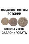 ЭСТОНИЯ НАБОР 3 МОНЕТЫ 1924-1925 г. РЕДКИЕ !!!  ТИП-2