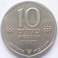 ИЗРАИЛЬ 10 ШЕКЕЛЕЙ 1984 г. ХАНУКА.