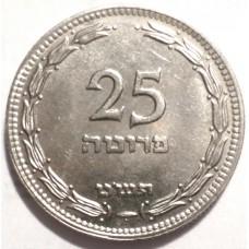 ИЗРАИЛЬ 25 ПРУТА 1949 г.  ЖЕМЧУЖИНА. ТИП-1.