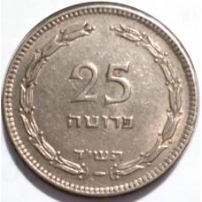 ИЗРАИЛЬ 25 ПРУТА 1954 г.  ТИП-2