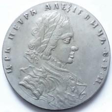 РОССИЯ 1 РУБЛЬ 1707 г. ПЕТР I. КОПИЯ.