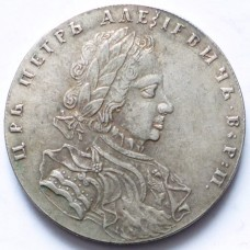 РОССИЯ 1 РУБЛЬ 1710 г. ПЕТР I. КОПИЯ.