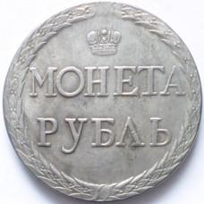 РОССИЯ 1 РУБЛЬ 1771 г. КОПИЯ.