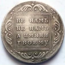 РОССИЯ 1 РУБЛЬ 1796 г. НЕ НАМ.