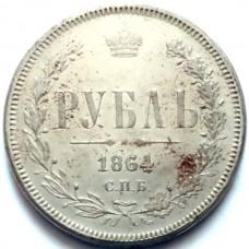 РОССИЯ 1 РУБЛЬ 1864 г. СПБ.