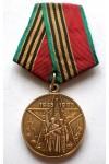 МЕДАЛЬ 40 ЛЕТ ПОБЕДЫ В ВОВ 1945-1985 г.