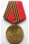 МЕДАЛЬ 50 ЛЕТ ПОБЕДЫ В ВОВ 1945-1995 г. UNC !
