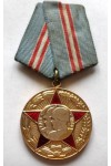 МЕДАЛЬ 50 ЛЕТ ВООРУЖЕННЫХ СИЛ СССР 1918-1968 г.