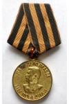 МЕДАЛЬ ЗА ПОБЕДУ НАД ГЕРМАНИЕЙ. 1941-1945 г.