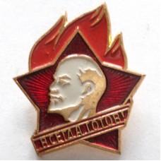 ЗНАЧОК ПИОНЕРА. ТИП-2.