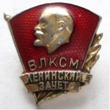 ЗНАЧОК ВЛКСМ. ЛЕНИНСКИЙ ЗАЧЕТ.
