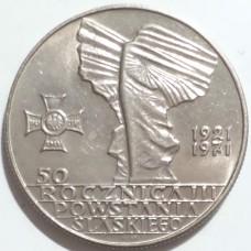ПОЛЬША 10 ЗЛОТЫХ 1971 г. 50 ЛЕТ ВОССТАНИЮ. UNC!